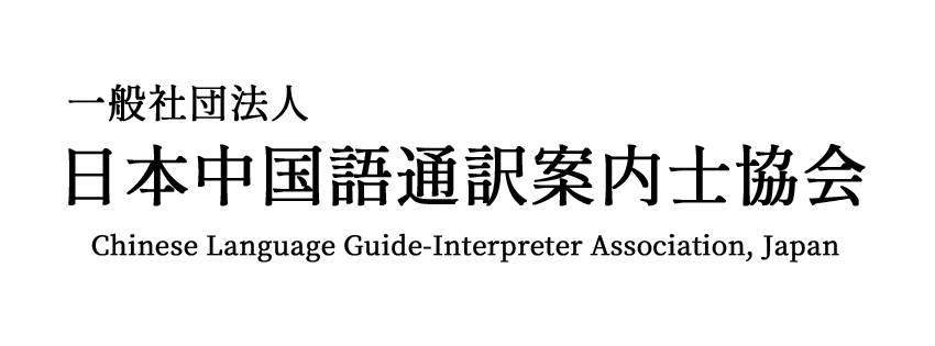 一般社団法人 日本中国語通訳案内士協会